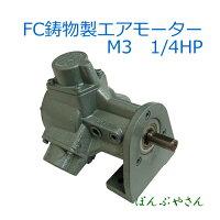 エアモーターAirMotorM3モーター部品のみ02P06Aug16