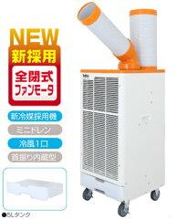 【送料無料!即納】【2012年最新モデル】AC-100V・冷房効率(COP)の高い実力機全閉式ファンモー...