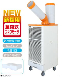 AC100V・冷房効率(COP)の高い実力機全閉式ファンモータ代引可 【条件有】 冷風機【スイデン】【...