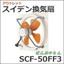 アウトレット スイデン Suiden SCF-50FF3 換気扇 有圧換気扇 50cmタイプ 標準型