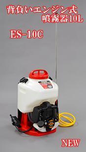 ES-10C噴霧器