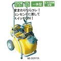 ガーデンスプレーヤー電動式噴霧器(MS-252RT25)