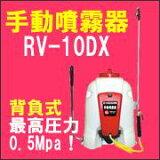 RV-10DX工進 背負式 手動噴霧器 グランドマスターコーシン KOSHIN 手押し 蓄圧式 噴霧 家庭菜園 噴霧