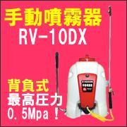 グランドマスター背負式手動噴霧器(RV-10DX)