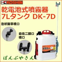 噴霧器(消毒名人)乾電池式(DK-7D)