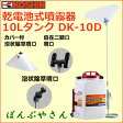 噴霧器 消毒名人 乾電池式DK-10D 工進 背負い式 噴霧器 年間100L以内の使用量におすすめ コーシン KOSHIN 園芸 ガーデニング 花 庭 家庭菜園 噴霧 DK10D