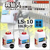 霧仙人背負式充電噴霧器工進LS-10