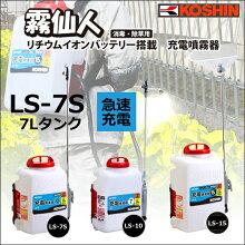 LS-7S噴霧器