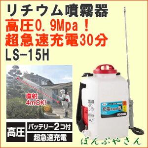 LS-15H 高圧 背負式 充電噴霧器 霧仙人 工進 コーシン KOSHIN リチウムバッテリー 噴霧器 噴霧機 バッテリー式 電気 背負い 動力噴霧器 動噴除草 家庭菜園 噴霧