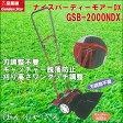 ナイスバーディーモアー GSB-2000NDX刃調整不要 キャッチャー脱落防止 刈り高さ調整 ワンタッチ 手動式芝刈り機芝刈り機 手動 KINBOS GSB2000NDX