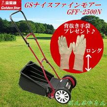 ナイスファインモアーGFF-2500N刃調整不要手動式芝刈り機後ろキャッチャー式芝刈り芝刈機GFF2500N