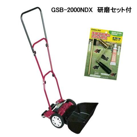 GSB-2000NDX-G ナイスバーディーモアー 芝刈機 GL-100 研磨セット付き 刃調整不要 キャッチャー脱落防止 刈り高さ調整 ワンタッチ 手動式 芝刈り機 GSB2000NDXG