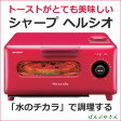 【台数限定特別価格!】AX-H1-R AXH1 シャープ ヘルシオ グリエ レッド 赤 ウォーターオーブン オーブンレンジ オーブントースター 02P03Dec16