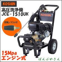工進エンジン式高圧洗浄機JCE-1510UK頑固な泥落としに最適15Mpa10L4サイクルエンジン洗浄器コーシンKOSHINJCE1510UKエンジン式高圧洗浄機高圧力洗浄02P03Dec16