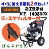 高圧洗浄機(ディスクフィルター付)工進 エンジン式 JCE-1408UDX 頑固な泥 落としに最適 14Mpa 8L 4サイクル エンジン 洗浄器 コーシン KOSHIN JCE1408UDX エンジン式高圧洗浄機  高圧力洗浄