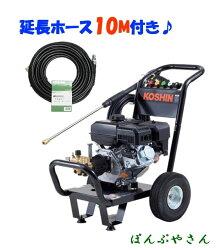 JCE-1408UDX高圧洗浄機(延長ホース10m付)
