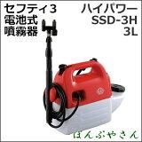 【未使用アウトレット品のため特別価格】セフティ3 電池式 噴霧器ハイパワータイプ 3L タンク乾電池式 SSD-3H SSD3H