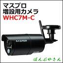 マスプロ 増設用 カメラ WHC7M-C防塵 防水 赤外線L...