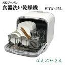 SDW-J5L 食器洗い乾燥機 食器洗い機 乾燥機 Jaime ジェイム タンク式 コンパクト SD