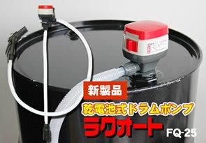 1 Hex FQ-25 battery-operated drum pump kerosene, diesel oil, FQ25 koshin KOSHIN 5P13oct1481_b