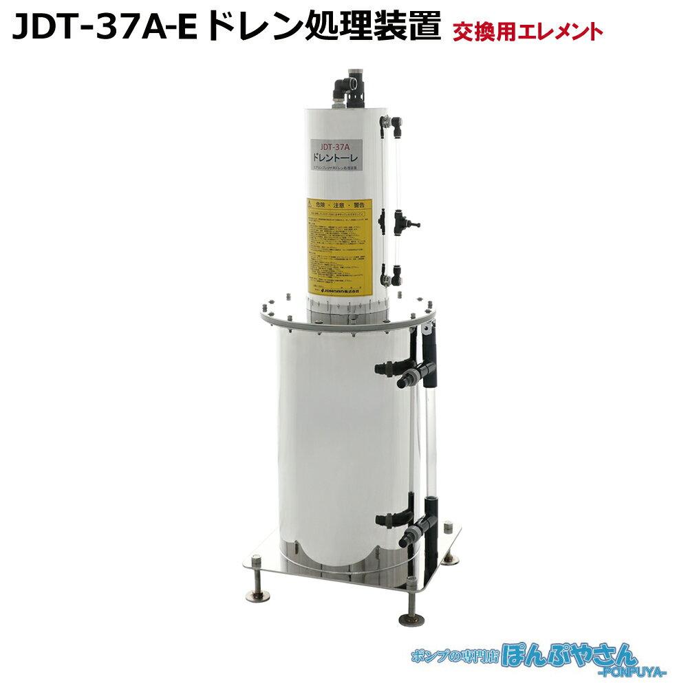 JDT-37A-E エア・コンプレッサ専用 ドレン処理装置 ドレントーレ 交換用エレメント / JOHNAN ジョーナン / 送料無料 / ドレン水 油混じり 廃水 ろ過クリーナー JDT37AE