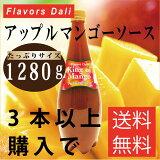 濃厚な味わいのおいしいマンゴーソースです。