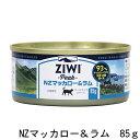 ZiwiPeak ジウィピーク キャット缶 NZマカッロー&ラム 1缶 85g猫 ウエットフード ラム サバ オメガ3脂肪酸 5000円以上で送料無料