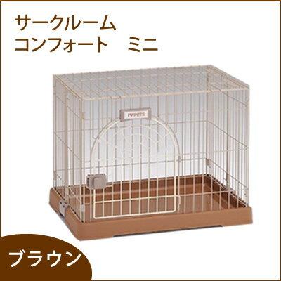 ボンビ/サークルーム コンフォート ミニ ブラウン/送料無料/