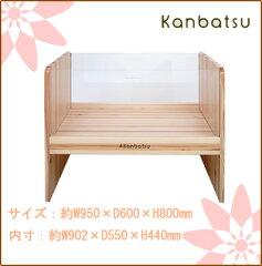 Kanbatsu/ゲージ/木製/部屋/モダン/シンプル/国産/安心/収納/犬 ゲージ/犬用 ゲージ/ペット ...