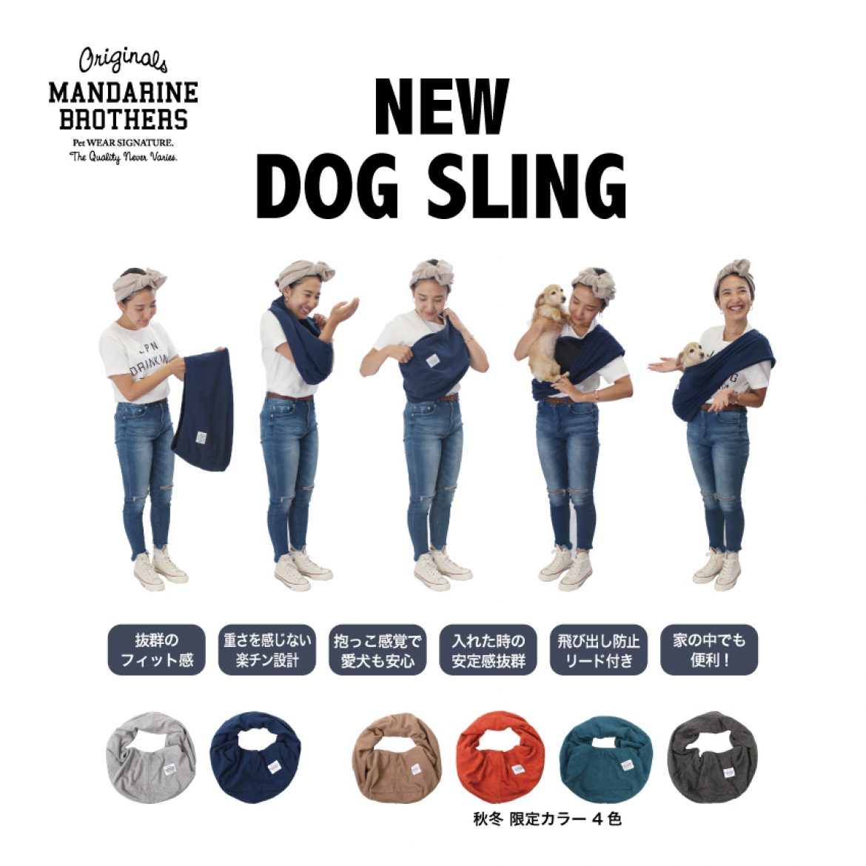 楽店ランキング1位獲得MANDARINEBROTHERSDogSlingMサイズ【クリックポスト・代引不可】犬キャリーバッグスリングペットキャリー