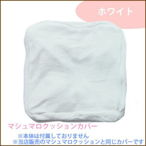 マシュマロクッションカバー(当店販売のマシュマロクッションベッドと同じカバー)※カバーのみです/5000円以上で送料無料/あす楽対応/