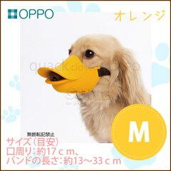 オッポ/OPPOクアック クローズド/quack closedM オレンジ/5000円以上で送料無料/犬用口輪/犬用 口輪/