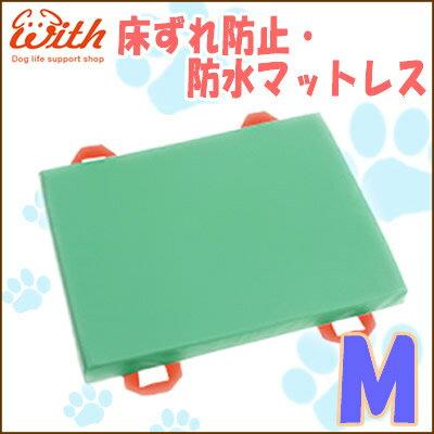 with 床ずれ防止・防水マットレス M/2TF0010-45//送料無料//犬 /介護/ペット 介護/ベッド/床ずれ