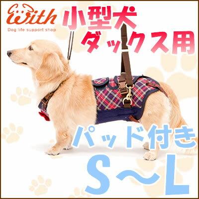 ララウォーク 歩行補助ハーネス 小型犬・ダックス用サポーターパッド付き カーニバル/2TB0011-85//初期不良以外の返品はお受けできません//送料無料//犬 ハーネス/犬 介護/