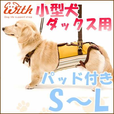 ララウォーク 歩行補助ハーネス 小型犬・ダックス用サポーターパッド付き マルチストライプ/2TB0012-32//初期不良以外の返品はお受けできません//送料無料/犬 介護/