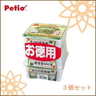 Petio /petio 貓原像草 3 件套和更多比 5000 日元狗貓草和貓草和貓草 / 狗護理 / 所有年齡 /