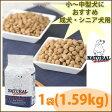 ナチュラルハーベスト/ベーシックフォーミュラ/メンテナンススモール/フレッシュラム/1.59kg×1袋/Natural Harvest//送料無料/あす楽対応/