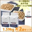 ナチュラルハーベスト/ベーシックフォーミュラ/メンテナンススモール/フレッシュラム/1.59kg×2袋/Natural Harvest//送料無料/あす楽対応/