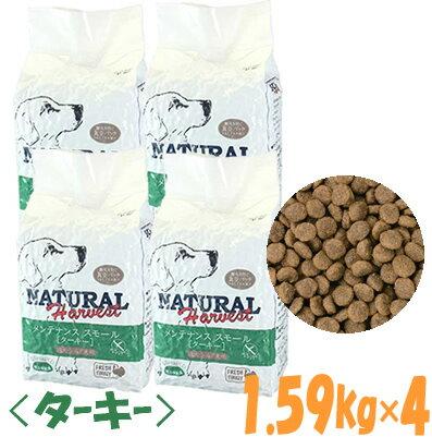ナチュラルハーベスト/ベーシックフォーミュラメンテナンススモール フレッシュターキー 1.59kg×4袋セット/Natural Harvest//送料無料/