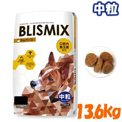 ブリスミックス 全年齢犬用 ラム 中粒 13.6kg/送料無料//犬 フード/犬 乳酸菌/