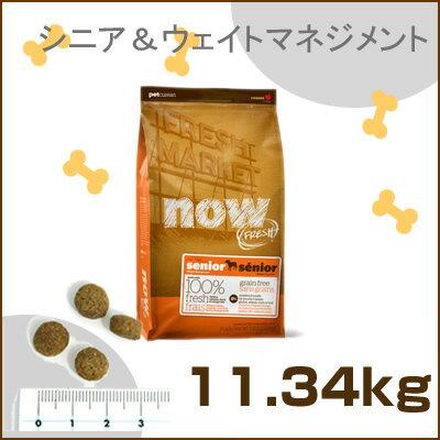 ナウフレッシュグレインフリーシニア&ウェイトマネジメント11.34kg/NOWFRESH//送料無料/
