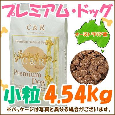 C&R プレミアム・ドッグ 小粒 4.54kg/送料無料/