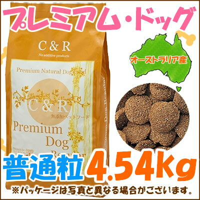 C&R プレミアム・ドッグ 普通粒 4.54kg/送料無料/
