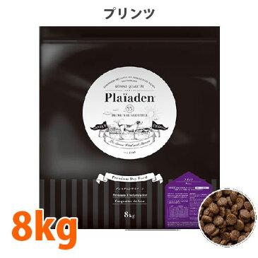プレイアーデン プリンツ8kg3980円以上で送料無料 犬 フード