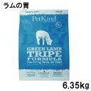PetKind TripeDry グリーンラムトライプ 6.35kgグレインフリー グルテンフリー キノア オーガニックキノア キヌア 3980円以上で送料無料