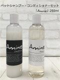 シャンプー・コンデイショナーセット「Amino」 250ml 当店トリミングで使用