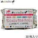 モンシュシュ ウェットティッシュ 30枚入り ペット拭き 拭くシャンプー 全身使える5000円以上で送料無料 あす楽対応