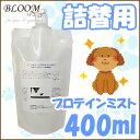 BLOOM プロテインミスト 詰替用 400ml/5000円以上で送料...