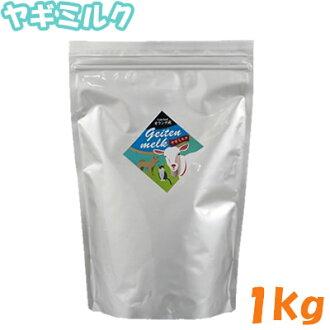 供牛奶本店荷蘭產羊牛奶(全脂肪奶粉)1kg/郵費免費/狗使用的牛奶/羊牛奶/