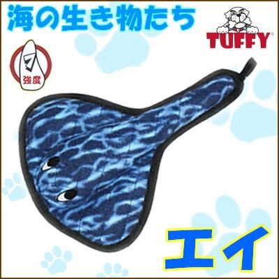 タフィ/TUFFY 海の生き物たち エイ/5000円以上で送料無料//犬 おもちゃ/犬用おもちゃ/ぬいぐるみ/